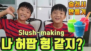 슬러시를 만들기 Slush-making (슬러시컵, 슬…