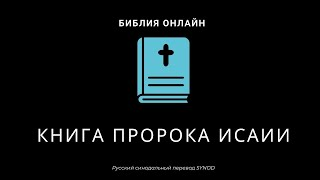 Исаия 27 глава Русский Синодальный Перевод