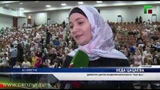 В Грозном прошла Международная олимпиада по ментальной арифметике