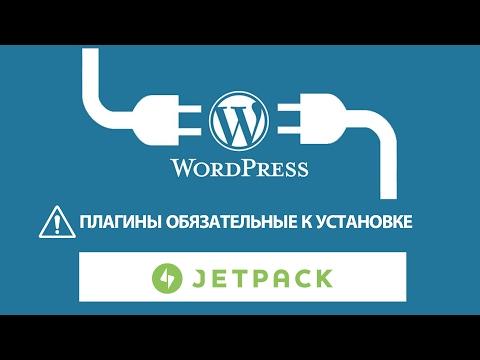 Jetpack для WordPress — подробная инструкция по плагину