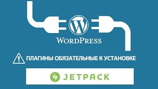 видео 10 нужных плагинов WordPress после установки сайта
