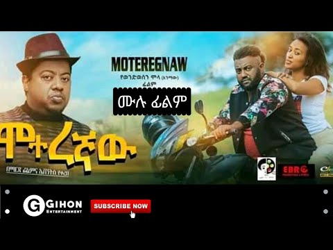 Moteregaw- ሞተረኛዉ New Ethiopian full movie 2020