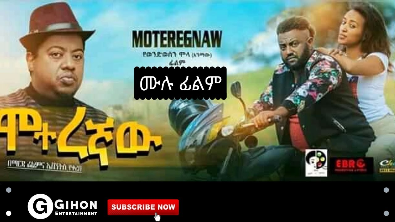 Download Moteregaw- ሞተረኛዉ New Ethiopian full movie 2020