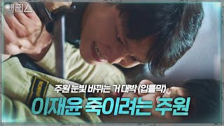 [American Actress] Joo-won, a knife hitting Lee Jae-yoon with his eyes changed like other people!