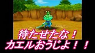 [電波人間のRPG FREE! 打倒!!カエルおうじへの道 リベンジの時は来た!!] マフィのぼやき実況プレイ その69 thumbnail