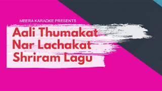 Aali Thumakat Nar Lachakat Shriram lagu Pinjra 1972 KARAOKE