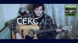СМЕТАНА band - Секс С Животными (Unplugged)