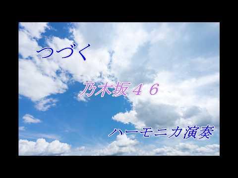 「つづく」(乃木坂46)ハーモニカ演奏