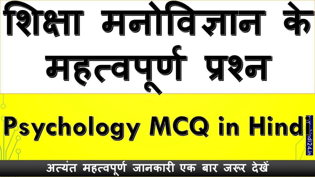 psychology mcq in Hindi 2019 : शिक्षा मनोविज्ञान के महत्वपूर्ण प्रश्न ||  RPSC 1st 2nd grade