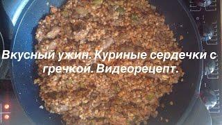 Вкусный ужин. Куриные сердечки с гречкой. Видеорецепт.