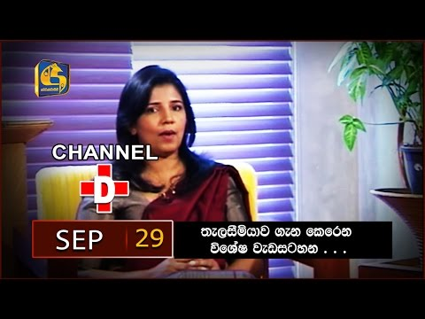 2016.09.29 - Channel D | Interview with Dr. Manel Rathnayake
