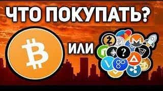 Биткоин Время Закупать Альткоины! Альты vs Bitcoin Что Лучше Купить! Криптовалюта Март 2019 Прогноз