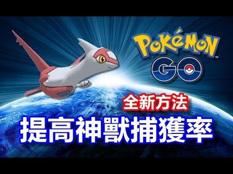Pokemon GO 提高神獸捕獲率的小技巧(全新方法,不用離開捕捉畫面) - YouTube
