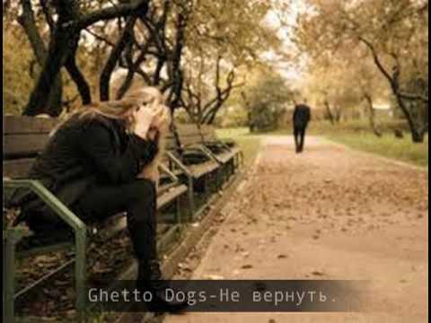 Ghetto Dogs - Не вернуть . (из нового альбома