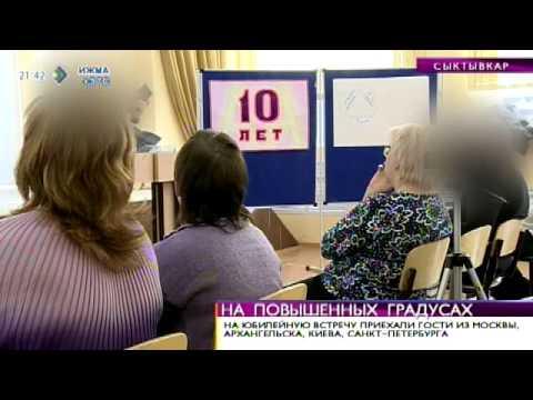 Время новостей. Сыктывкарскому содружеству «Анонимных алкоголиков» -  десять лет. 24 марта 2014