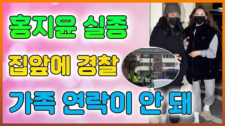 [긴급속보] 경찰이 홍지윤 집 앞에 온다. 친척들이 연락이 안 돼요. 홍지윤 실종?