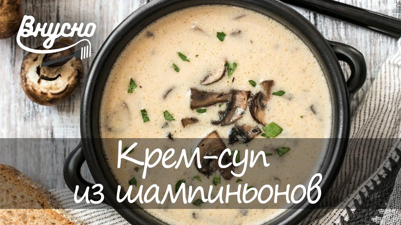 Крем-суп из шампиньонов, как в Шоколаднице. Пошаговый рецепт - Готовим Вкусно 360!