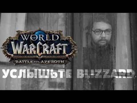 WOW Battle for Azeroth Услышьте BLIZZARD (Hear me BLIZZARD)