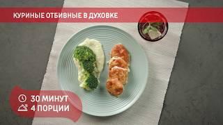 Куриные отбивные в духовке | Быстрые рецепты