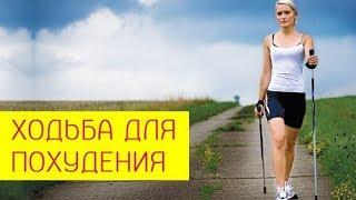 Как правильно выполнять ходьбу для похудения? Совет доктора Гроссманн