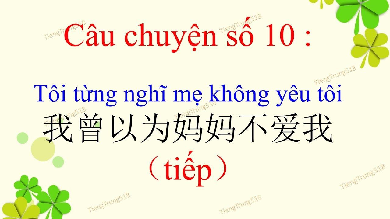 Tiếng Trung 518 – Học tiếng Trung qua những câu chuyện hay – Tập 10 我曾以为妈妈不爱我 (tiếp)