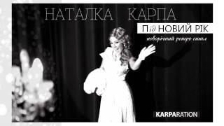 НАТАЛКА КАРПА - Під НОВИЙ РІК (новорічний ретро сингл).
