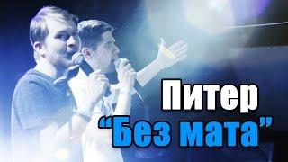 """Радушный Петербург """"Без Мата"""" [UsachevPOV]"""