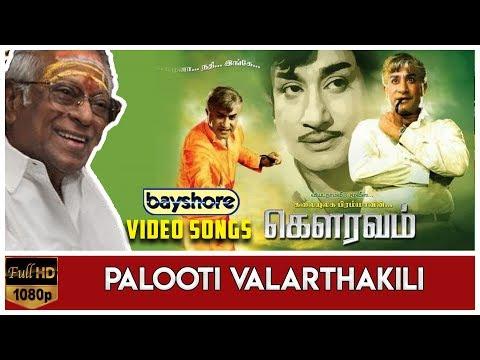 Palooti Valarthakili - Gauravam Video Song | Sivaji Ganesan | Nagesh | Major Sundarrajan