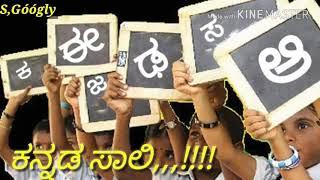 Kannada Sali haiskol muli