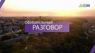 Тарас Высоцкий – об аграрном секторе | Официальный разговор