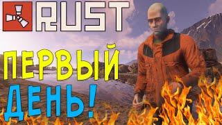 Rust 149   Первый день на сервере