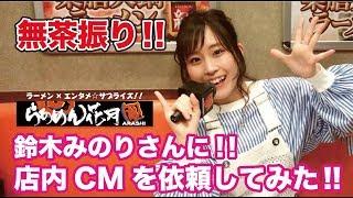 鈴木みのりさんに店内CMを依頼してみた!!
