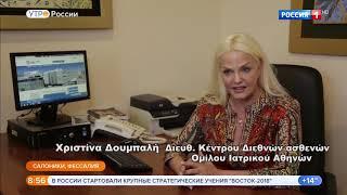 Russia 1 - «Πρωί στη Ρωσία» - Medical Tourism στο Ιατρικό Διαβαλκανικό Θεσσαλονίκης (ΙΔΘ)