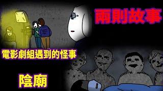 【微鬼畫】2則故事|電影劇組遇到的怪事|關於陰廟