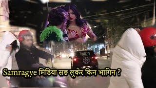 Samragye मिडिया सङ लुकेर किन भागिन ???/ samragyee rajya laxmi shah
