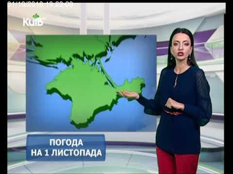Телеканал Київ: Погода на 01.11.18