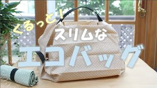 【一瞬でくるっとたためる】エコバッグの作り方 EASY TO FOLD: How to make Reusable Roll Up Shopping Bags