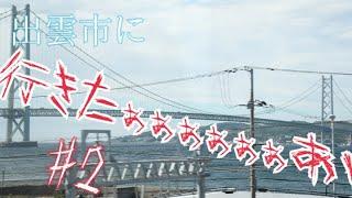 【ゆっくり鉄道旅】出雲市に行きたぁぁぁぁぁい!!#2