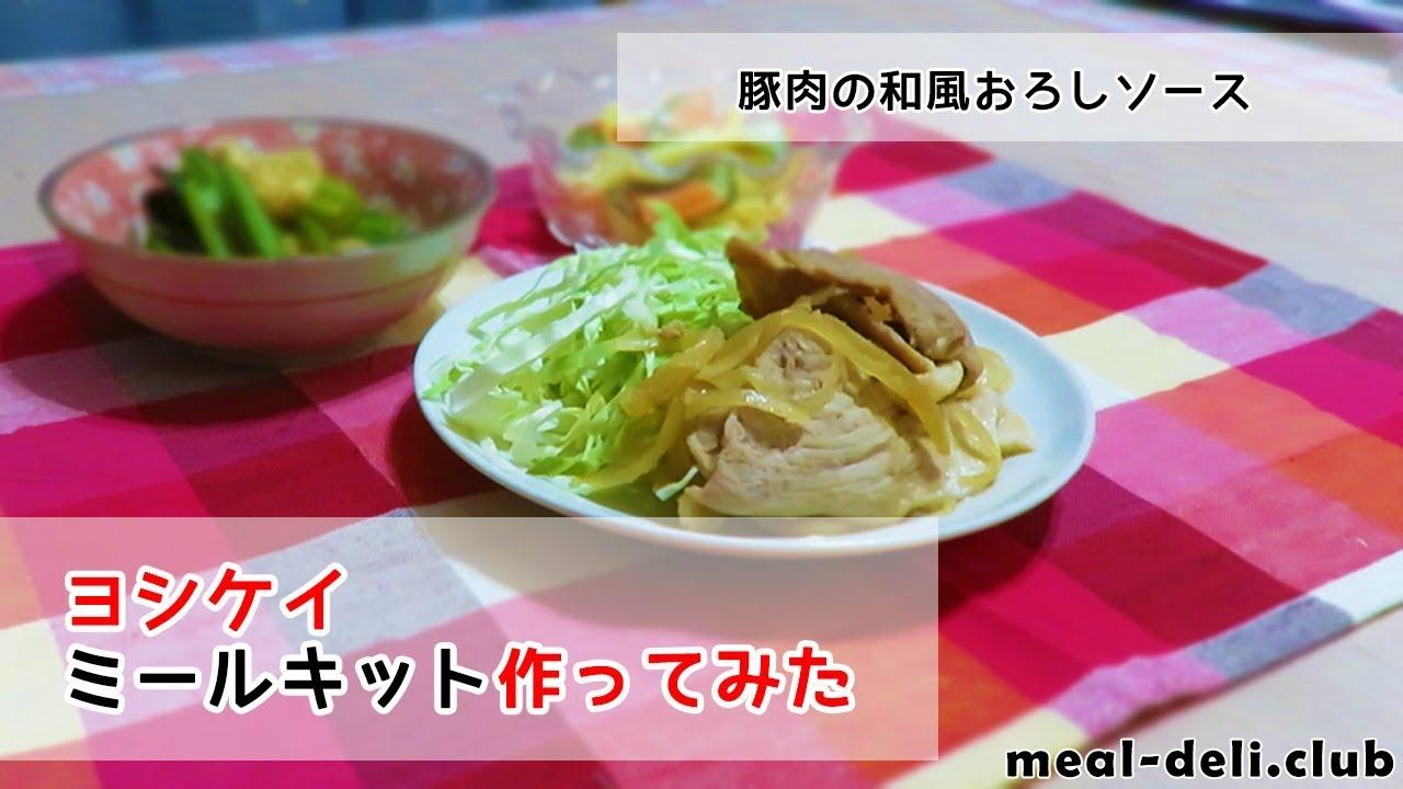 【ヨシケイミールキット】おろしソースでさっぱりおいしい!「豚肉のおろしソース」