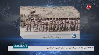الإمارات تنقل مئات المجندين اليمنيين من سقطرى لتدريبهم على أراضيها