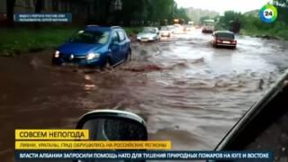Ливни, ураганы, град: Россия во власти непогоды - МИР24