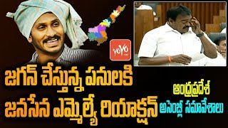 Janasena MLA Rapaka Varaprasad Emotional Speech in AP Assembly | YS Jagan | #YSRCP vs TDP | YOYO TV