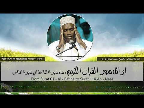 Cheikh Mohamed El Hadi Touré |Le début de  SURATE   AlFatihah TO SURAT An-Nas