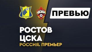 Ростов ЦСКА Кто выиграет