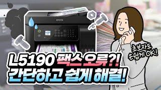 L5190 팩스오류?!…
