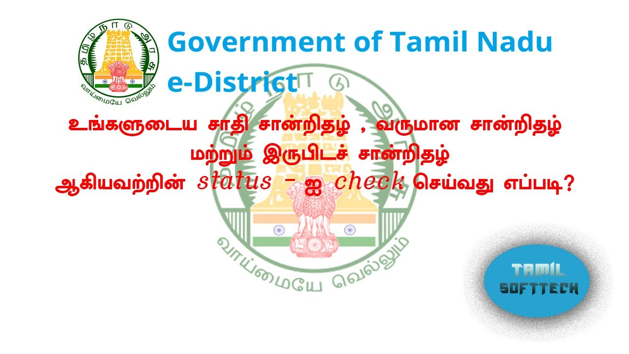 How To Check Status On Community Certificate Online And Other Certificate -  Tamil tutorial