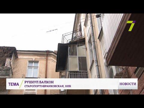 Видео обрушения балкона.