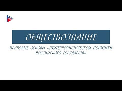 10 класс - Обществознание - Правовые основы антитеррористической политики Российского государства