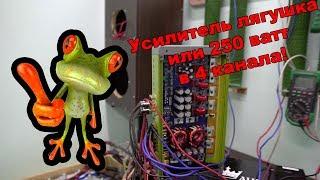 Усилитель лягушка или 250 ватт в 4 канала!