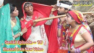 Bhojpuri Comedy    कन्या बनब ऐ धानीया    kaniya banm A dhaniya    परिवारीक कॉमेडी, khesari 2,Neha ji